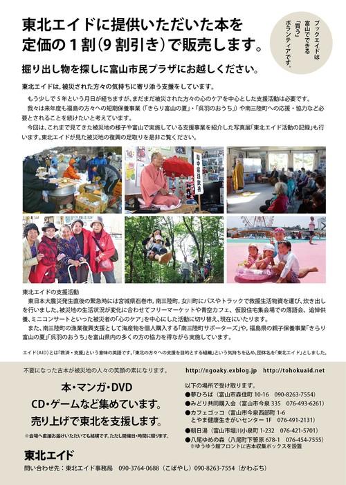 東北Book AID8_d0232855_1140502.jpg