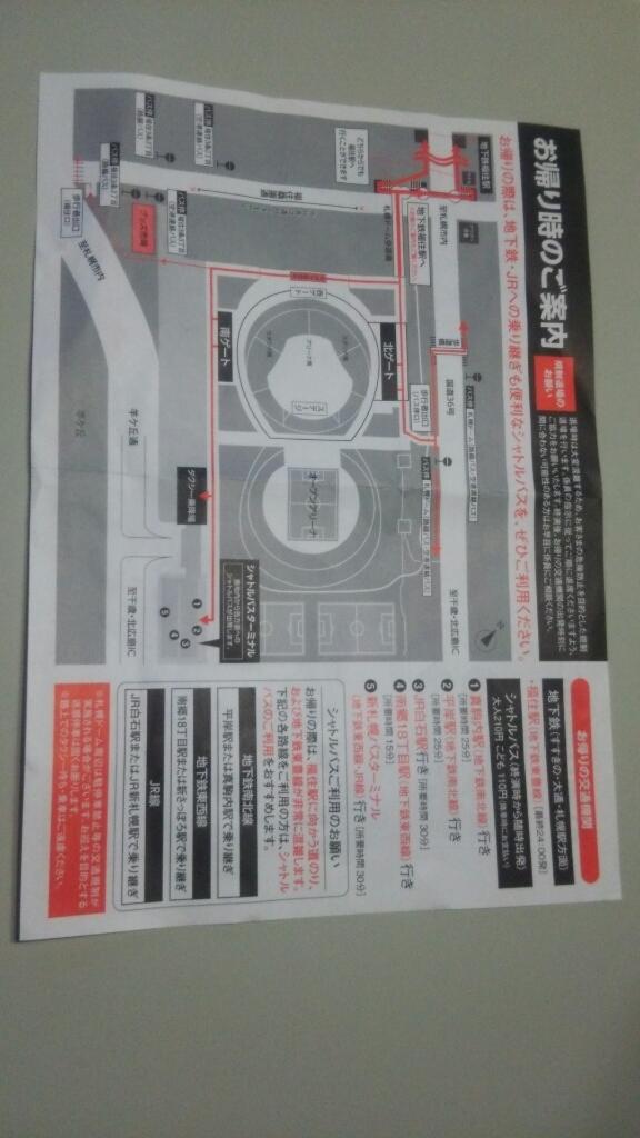 札幌ドームエグザイルライブを楽しまれる方へ_b0106766_07371978.jpg