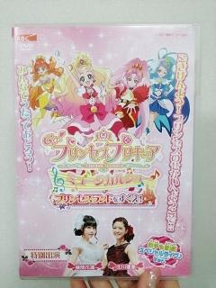 プリンセスプリキュアミュージカルショーのDVD♪_a0087471_12170714.jpg