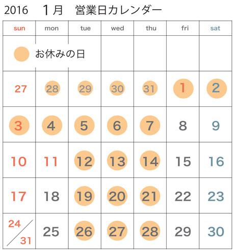 2016年1月営業日カレンダー_c0334574_19121179.jpg