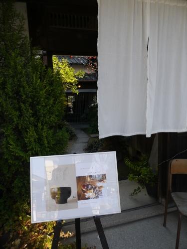 蝶野さんの器のこと【はじめてのうるし 展 ―蝶野秀紀 木と漆のうつわー】4_c0155980_01301035.jpg