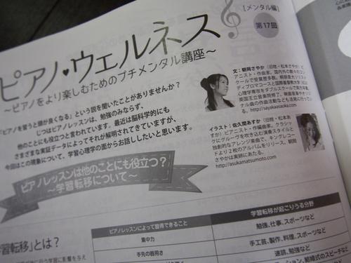 月刊ピアノ連載第17回_e0030586_15174492.jpg