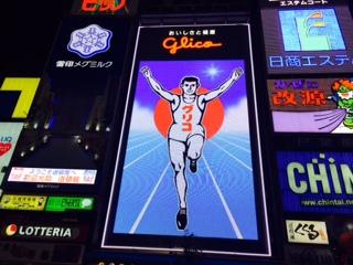 美しき大阪。ありがとう ●夜の部_a0050302_152399.jpg