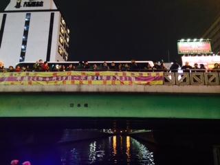 美しき大阪。ありがとう ●夜の部_a0050302_1533243.jpg