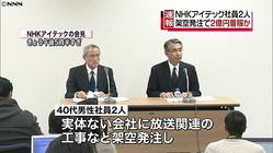 マルサの女「NHKやTBSに鉄槌を!」:子会社利用してしこたま私的流用!_e0171614_10302957.jpg