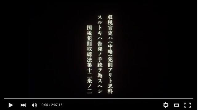 マルサの女「NHKやTBSに鉄槌を!」:子会社利用してしこたま私的流用!_e0171614_10575944.png
