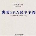 自由と民主主義を考えるための「世に倦む」選書15冊 - 知識人になるために_c0315619_9374265.jpg