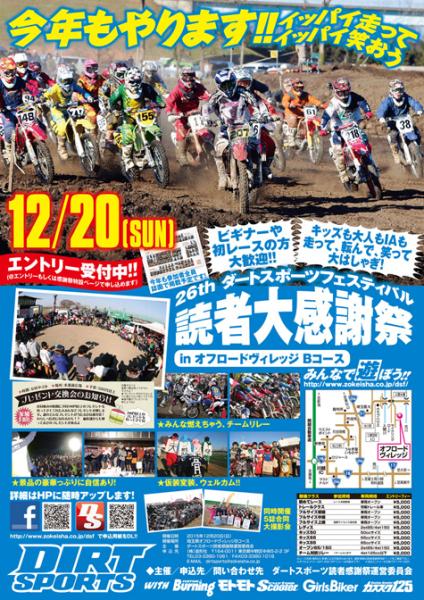 2015ダートスポーツフェスティバルに参戦_a0170631_13261562.jpg