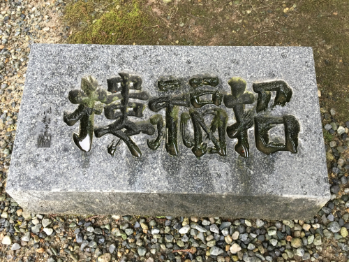 招福楼本店_e0292546_23072836.jpg