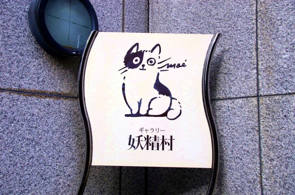 猫の絵を観たくて_d0338347_08494415.jpg