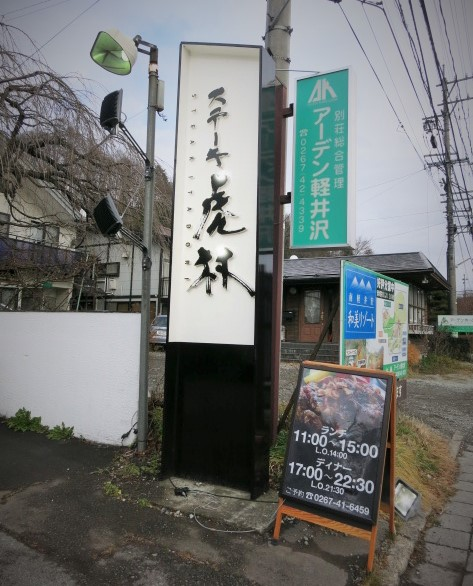 ステーキ虎杖- steak itadori -☆NEW OPEN!_f0236260_23262721.jpg