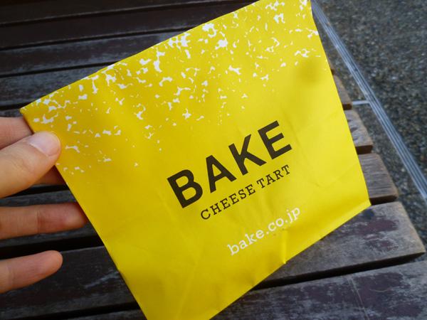 BAKE CHEESE TART(ベイク チーズタルト) 池袋店_c0152767_22162220.jpg