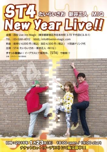 2015~2016メディア&ライブ情報_d0155569_15102537.jpg