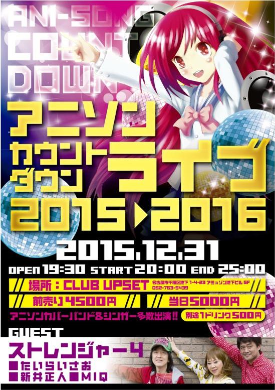 2015~2016メディア&ライブ情報_d0155569_15104870.jpg