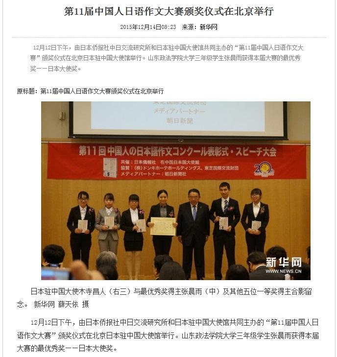 特別転載、新華社ネット版報道――第11届中国人日语作文大赛颁奖仪式在北京举行_d0027795_12201082.jpg