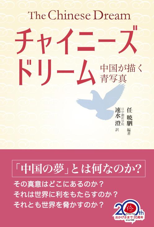 『チャイニーズドリーム―中国が描く青写真―』刊行決定!_d0027795_12562897.jpg