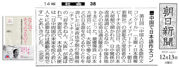 朝日新聞社会面、第11回中国人の日本語作文コンクール表彰式開催の記事を掲載_d0027795_17372024.jpg