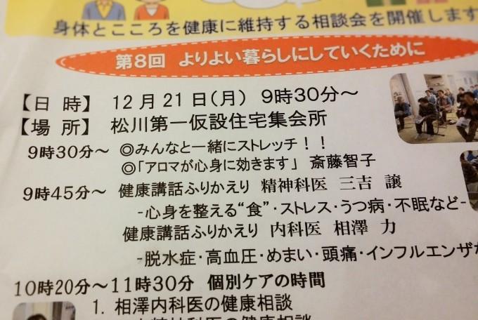 福島松川第一仮設訪問_f0116297_21495624.jpg
