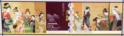 肉筆浮世絵 @上野の森美術館_b0044404_18524969.jpg