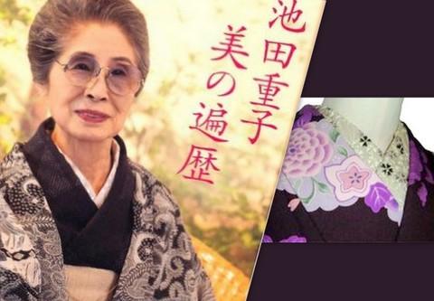 池田重子さんの美の遍歴!_f0205317_2051232.jpg