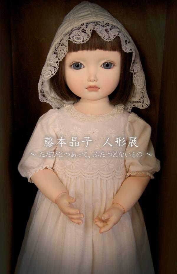 藤本晶子 人形展 〜ただひとつあって、ふたつとないもの〜_b0124224_09411628.jpg