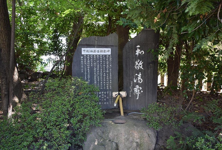 大坂の陣400年記念ゆかりの地めぐり その37 ~玉造稲荷神社~_e0158128_13351588.jpg