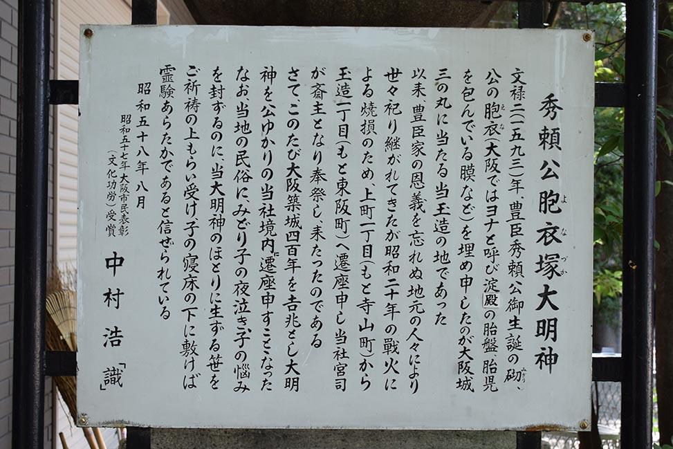 大坂の陣400年記念ゆかりの地めぐり その37 ~玉造稲荷神社~_e0158128_13373872.jpg