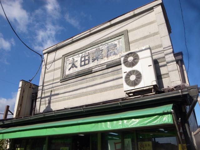 関東平野  冬の快晴が美しい街_d0057843_15113732.jpg