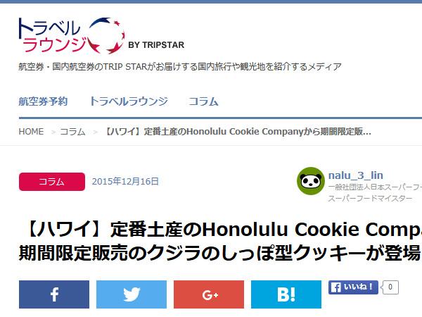 クジラの尻尾型クッキーの記事をアップしました_c0152767_22491664.jpg