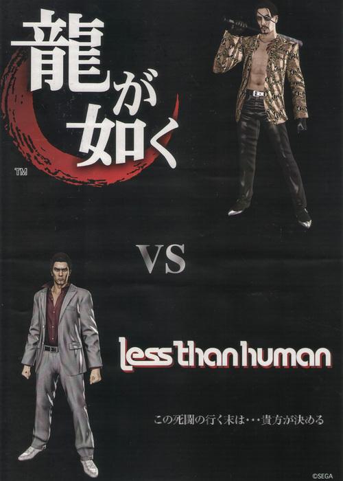 """待望の \""""Less than Human\"""" vs \""""龍が如く\"""" (二見)_a0150916_11423932.jpg"""