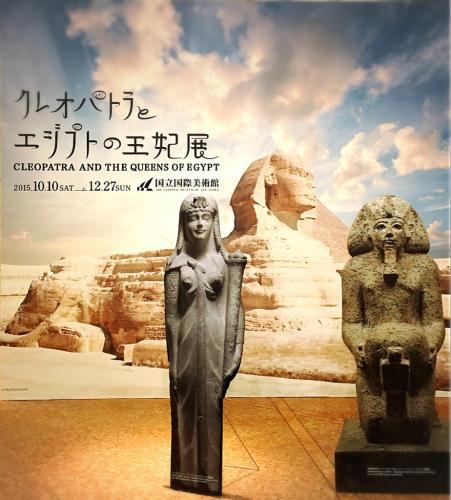クレオパトラとエジプトの王妃展_e0292546_21421110.jpg
