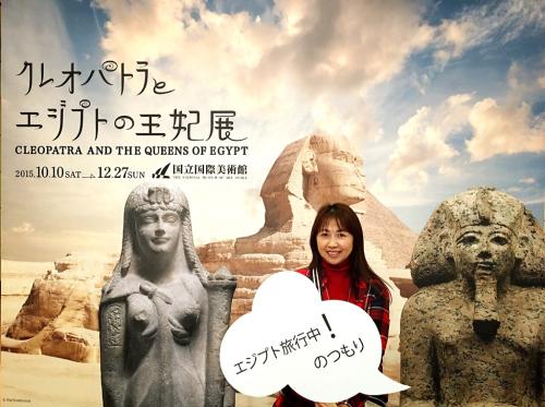 クレオパトラとエジプトの王妃展_e0292546_21421194.jpg