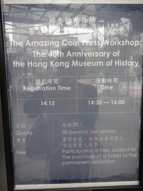 香港歴史博物館 神奇鑄幣作坊_b0248150_09430235.jpg