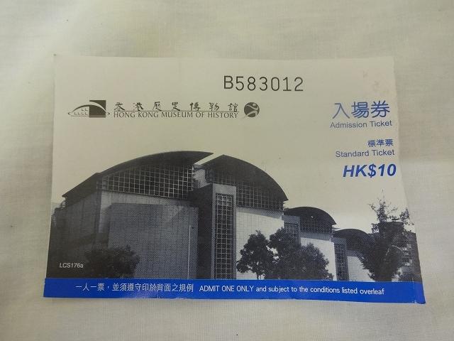 香港歴史博物館 神奇鑄幣作坊_b0248150_10041889.jpg
