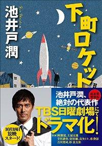 下町ロケット 全10話_e0059574_1492959.jpg