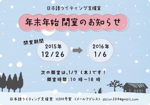 冬休みの閉室のお知らせ_a0201203_11233621.jpg