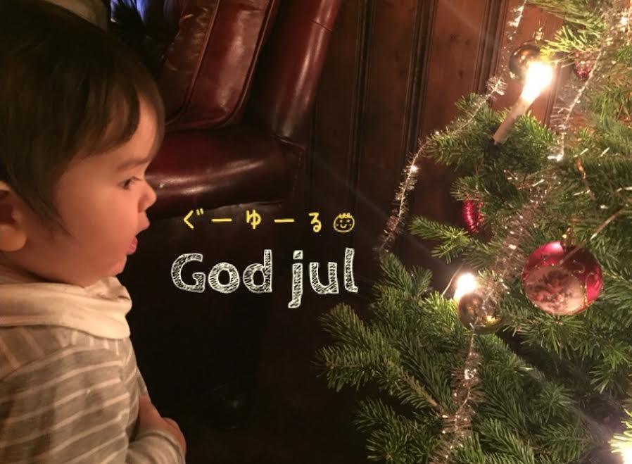 God jul☆メリークリスマス_a0229904_22422738.jpg