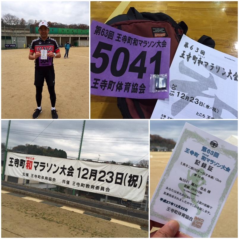 やわらぎマラソン10km_a0326106_20312693.jpg