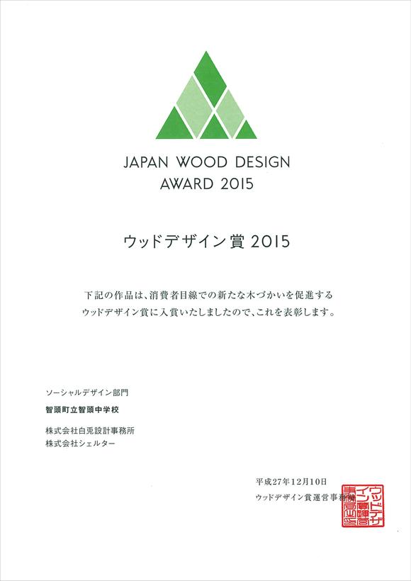 ウッドデザイン賞2015 受賞_b0253614_13552212.jpg
