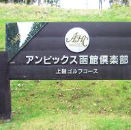 アンビックス函館倶楽部 上磯ゴルフコース(北海道)_d0122014_9523023.png