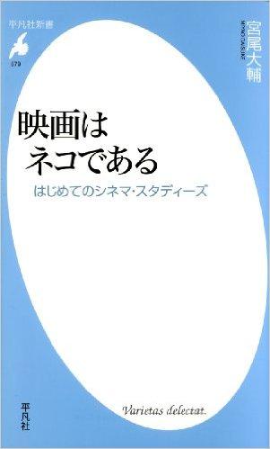 宮尾大輔著 『映画はネコである』を読む_b0074416_23204026.jpg