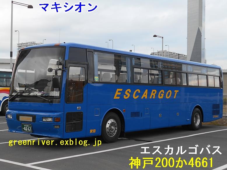 エスカルゴバス 4661_e0004218_2124377.jpg