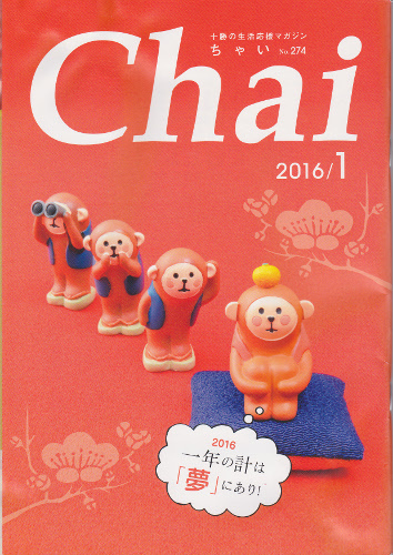 Chai 1月号に掲載して頂きました_e0345224_07152179.jpg