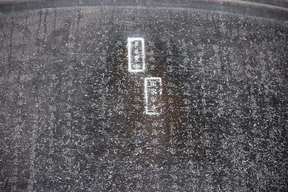 大坂の陣400年記念ゆかりの地めぐり その38 ~方広寺大仏殿の梵鐘~_e0158128_15415975.jpg