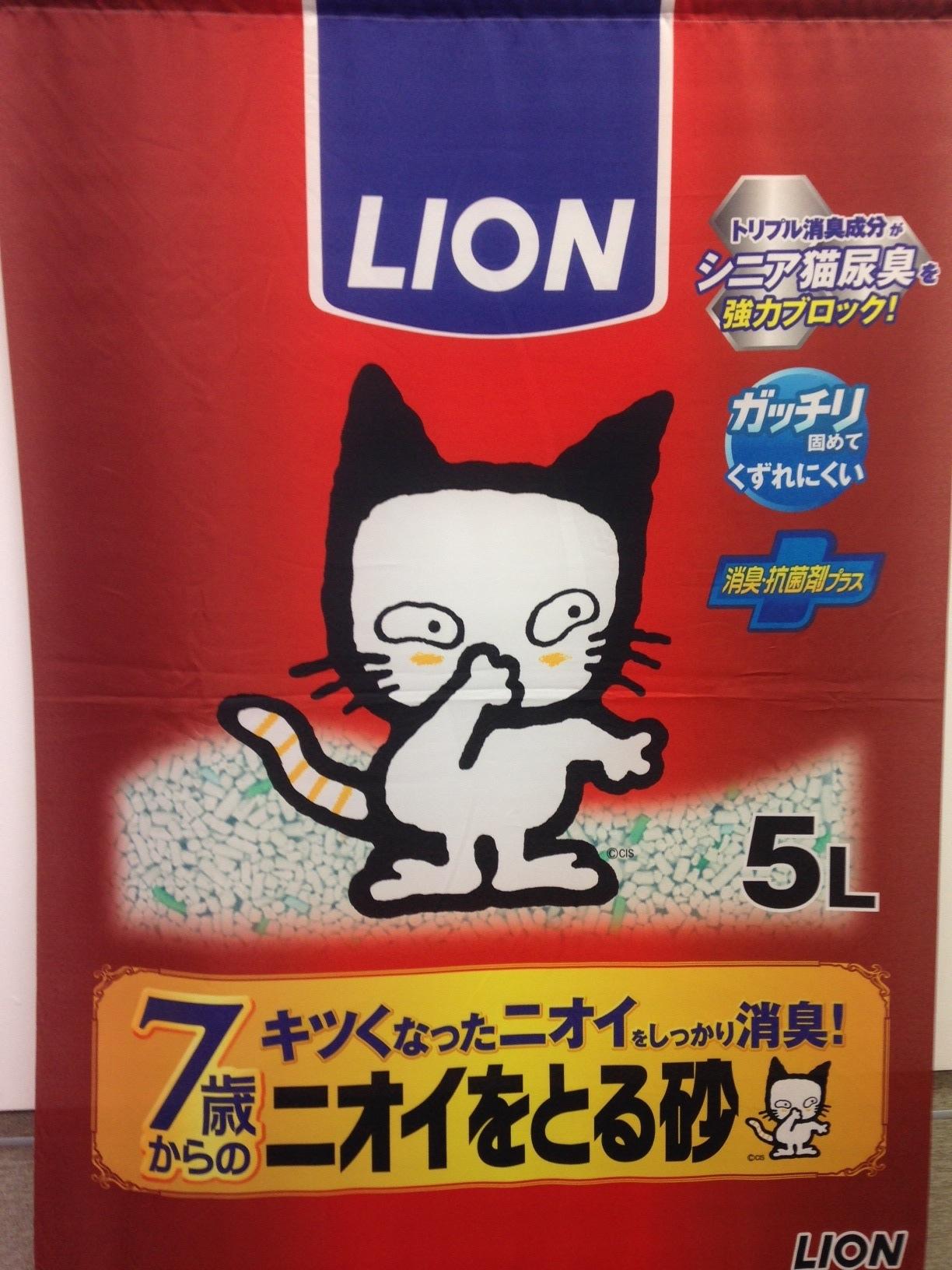 猫砂のキャラクターPOP_e0082852_13363592.jpg