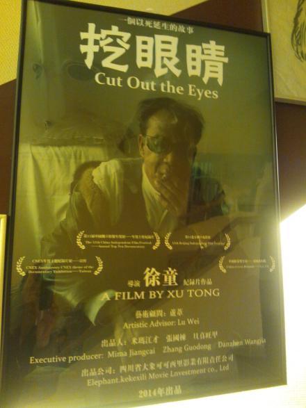 「中国インディペンデント映画祭2015」が始まりました_b0235153_6201342.jpg