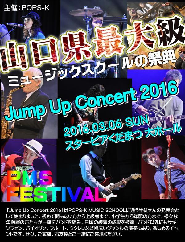 Jump Up Concert 2016 全体練習スケジュール_d0142472_145599.jpg