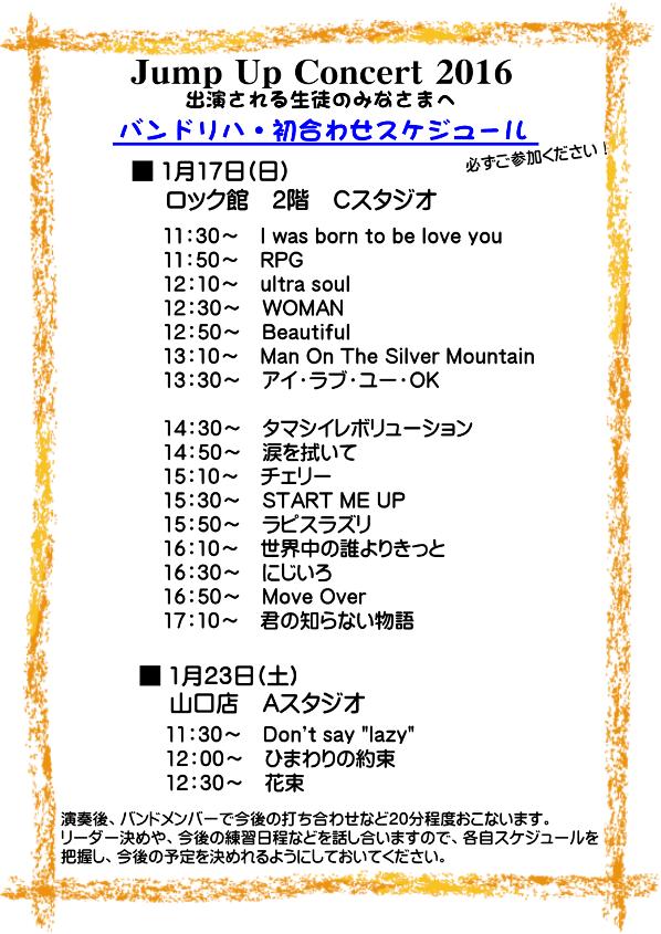Jump Up Concert 2016 全体練習スケジュール_d0142472_147308.png