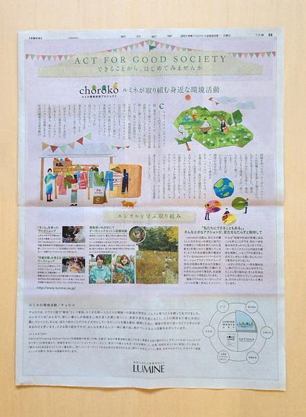 ルミネ朝日新聞広告_b0197084_10133499.jpg