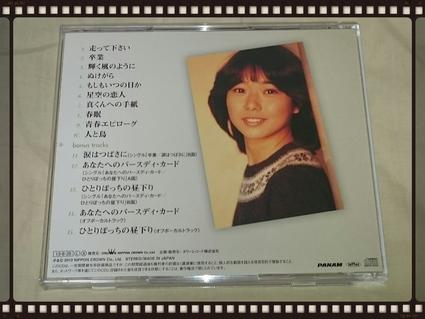 沢田聖子 / 卒業_b0042308_2162330.jpg